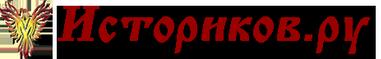 Клуб историков и любителей истории